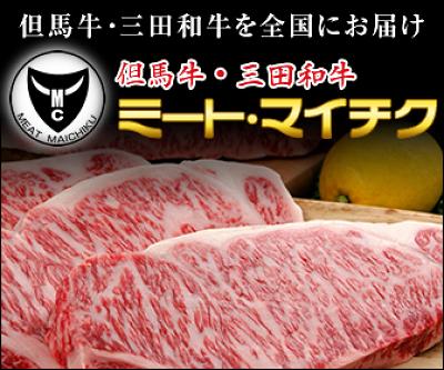 ミートマイチク評判、三田牛、但馬牛の専門通販ミートマイチクの概要、口コ三、評判、他社肉通販と比較しての特徴など、簡単にまとめています。ミートマイチク評判2