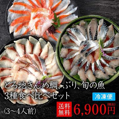 九朗八口コミ海鮮しゃぶしゃぶ食べ比べ。九朗八,口コミ,海鮮,しゃぶしゃぶ,きんき,煮つけ,金目鯛,ぶり,旬,とろ地金目鯛,釣りきんき,地さば,ばちかぐろかまとろ,真鯛,太刀魚,生タコ,まあじ,めばる,ほうぼう,ふぐ,海鮮しゃぶしゃぶ通販