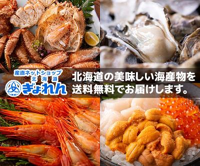 北海道ぎょれんの口コミ、評判、特徴など。北海道ぎょれん、北海道漁協の産直通販なのにほとんどが送料無料!北海道漁業協同組合連合会が運営する、現地でしか食べられない海鮮の通販お取りよせ、その魅力についてまとめています。北海道ぎょれん口コミ評判2