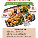 ベルーナほほえみ御前一人暮らし食事おすすめ。一人暮らし,食事,おすすめ,ランキング,ご飯,ごはん,めんどくさい,野菜,宅配,冷凍,弁当,健康,一人暮らしの食事,栄養バランス良し,電子レンジ,比較,バランスの良い食事,健康的な食事,一人暮らしの食事での栄養の偏り,定期便,定期お届け,男,一人暮らしこれだけは食べておけ,自炊しない,食生活やばい,メニュー,自炊しない