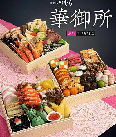 京菜味のむらおせち華御所2022。まだ間に合うおせち、おせち通販人気ランキング