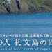 島の人口コミ、礼文島の四季、人気の海鮮通販、島の人のおせち、福袋、いくら、生うに、秋鮭、かに、ホタテ、時鮭、海鮮7点セットなど年間通じて北海道海産品、北海道をギフトを販売している「島の人」について簡単にまとめています。島の人口コミロゴ